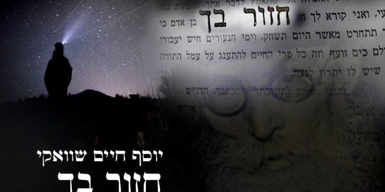 Yosef Chaim Shwekey - Chazor Becha
