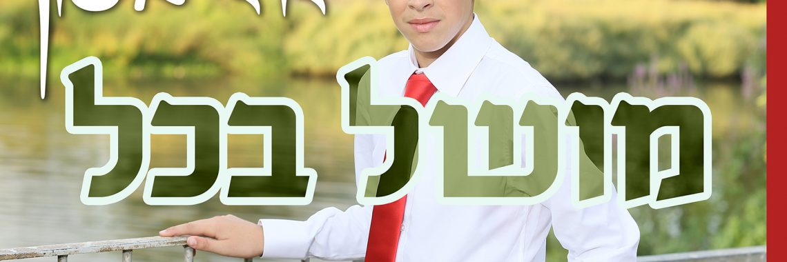 Dudi Biton - Moshel Ba'kol