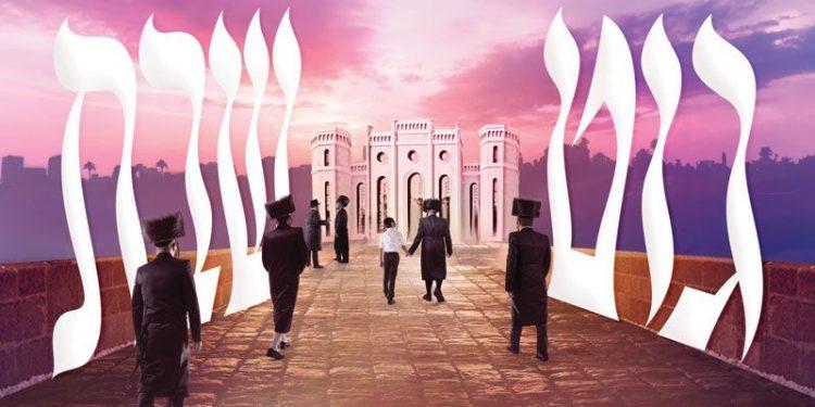 Lev Voices & Dudi Kalish - Git Shabbos