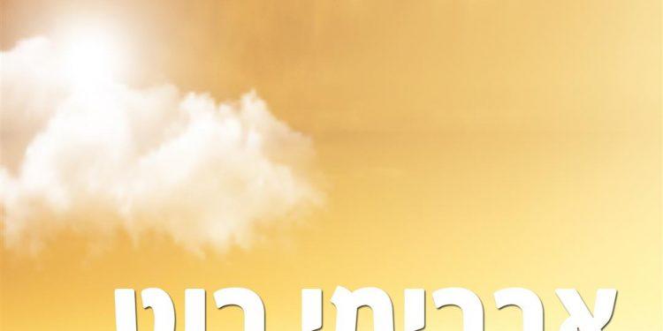Avremi Roth - Shema Yisrael