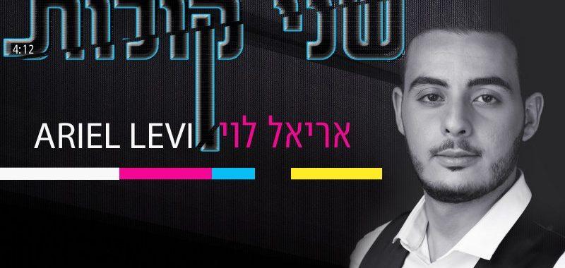 Ariel Levi - Shnei Kolot