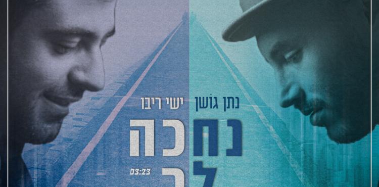 Ishay Ribo & Natan Goshen - Nechakeh Lecha,
