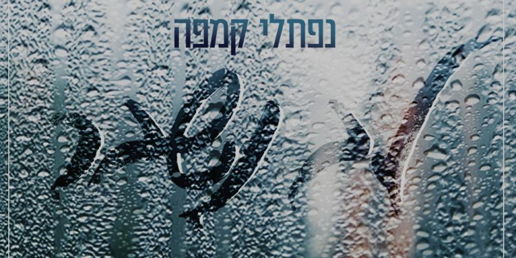 Naftali Kempeh - Lev Nishbar