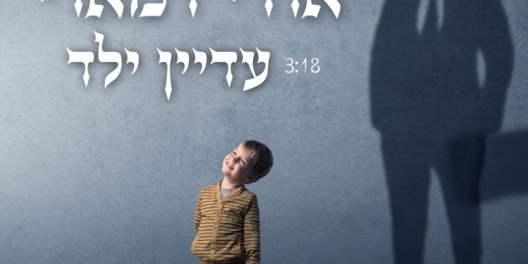 Udi Damari - Adayin Yeled