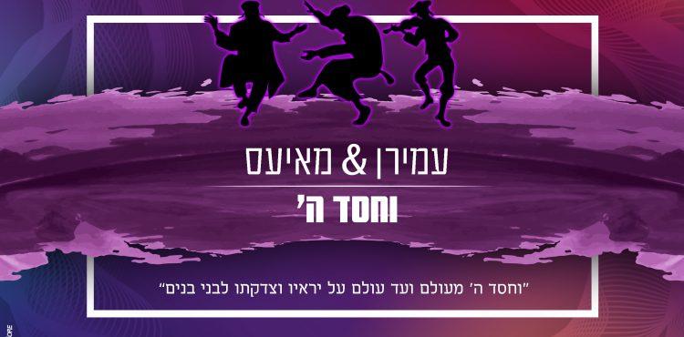 Amiran Dvir & Chaim Shlomo Mayesz - V'chessed Hashem
