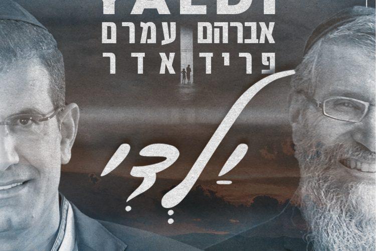 Amram Adar ft. Avraham Fried - Yaldi