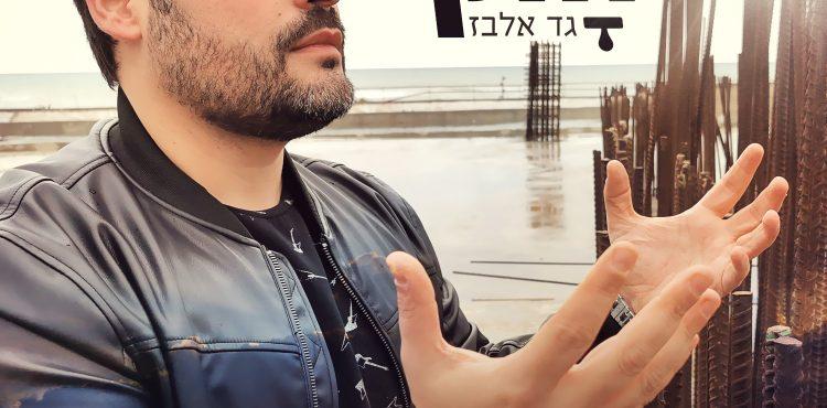 Gad Elbaz - Yoter Chazak