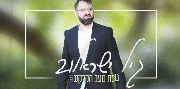 Gil Israelov - Tefach Me'Al HaKarka