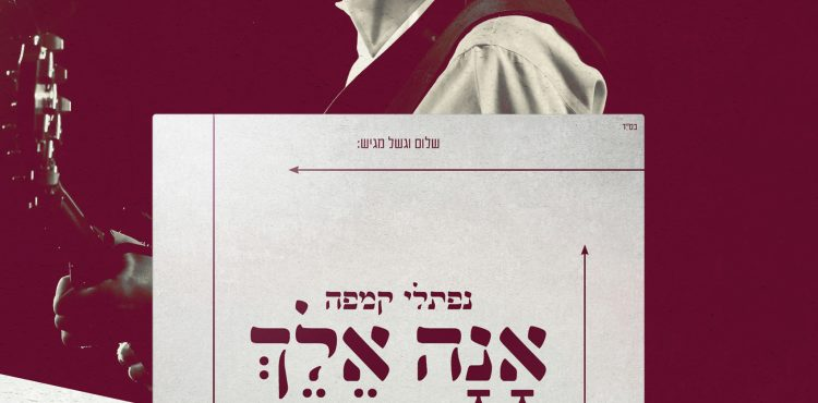 Official Ad, Naftali Kampa - Ana Elech