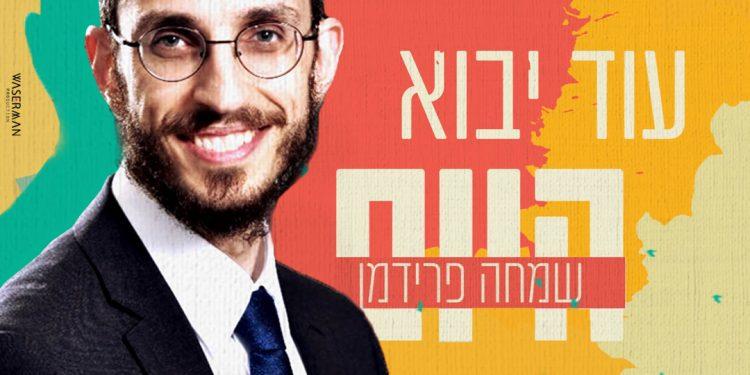 Simche Friedman - Od Yavo Hayom