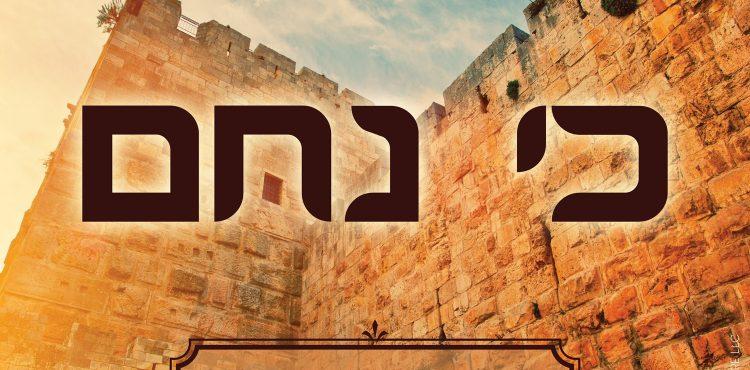 Yossi Beren - Ki Nicham Cover 1c