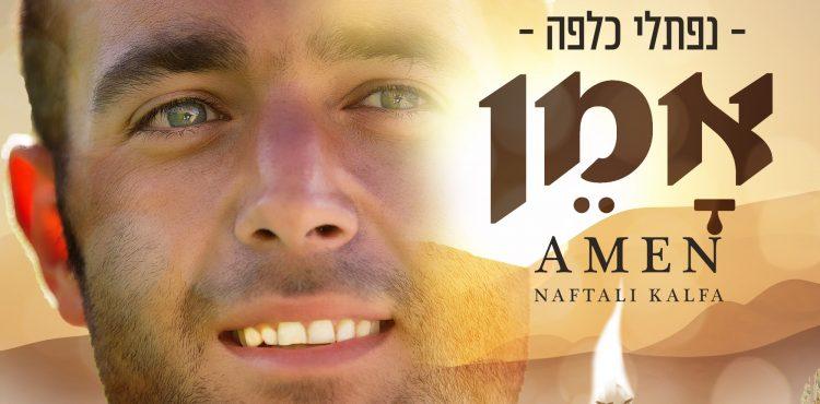 naftali_cover