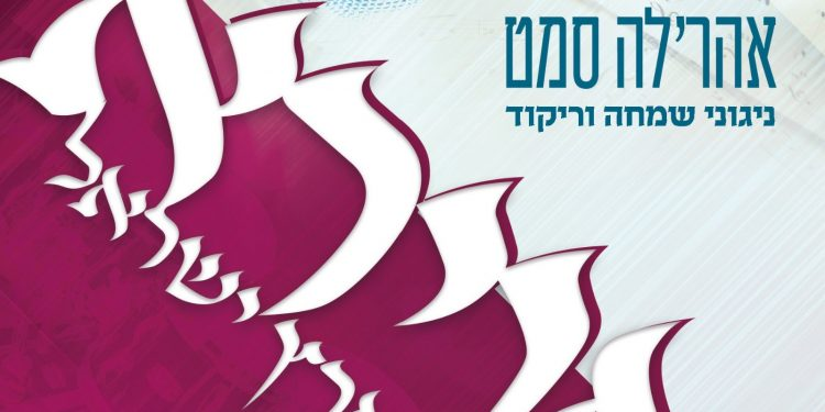 Arele Samet - Avira D'Eretz Yisroel