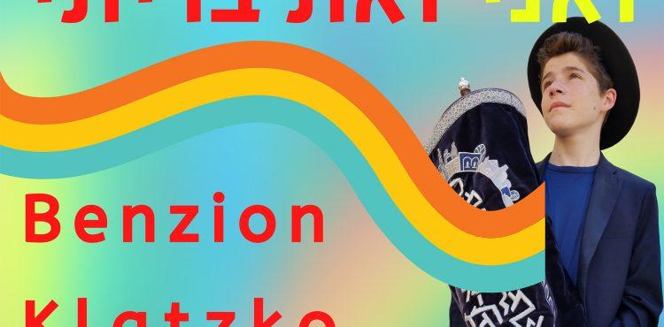 Benzion Klatzko, Azarya Klatzko, Luzy Klatzko & Tani Polansky - Vaani