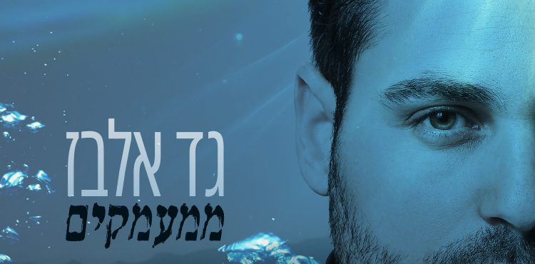 Gad Elbaz - Mimaamakim