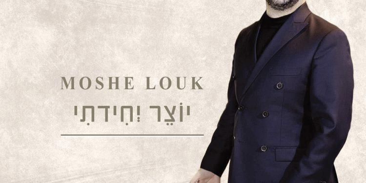 משה לוק יוצר יחידתי - גרפיקה