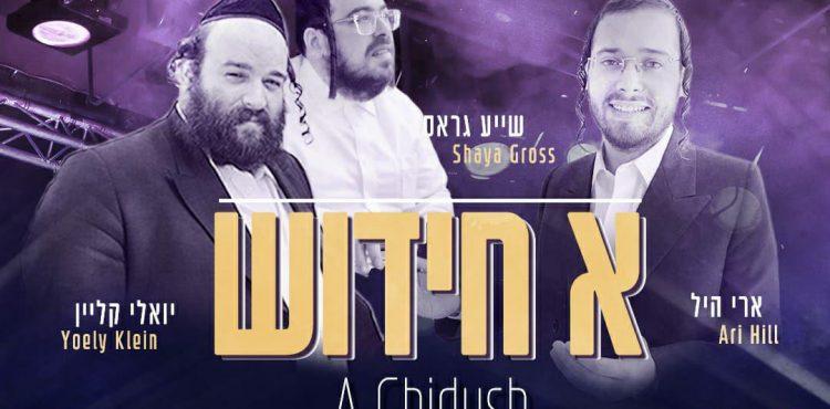 Ari Hill, Yoely Klein & Shaye Gross - A Chidush