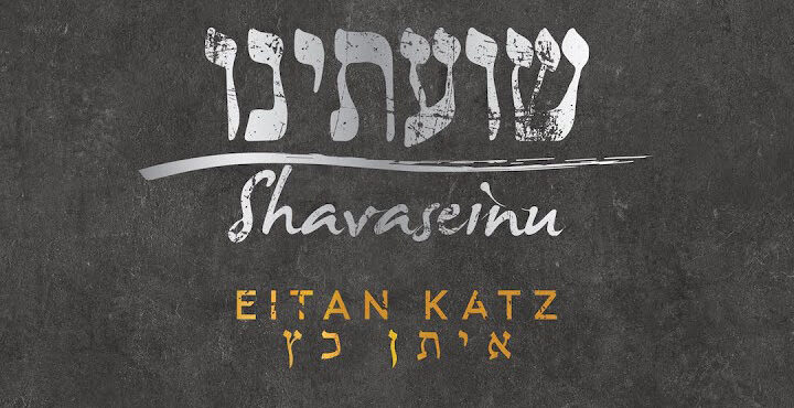 Eitan Katz - Shavaseinu