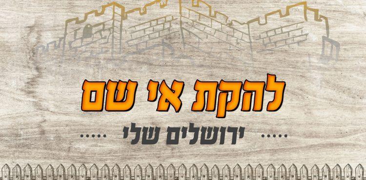 Ey Sham Band - Yerushalayim Sheli