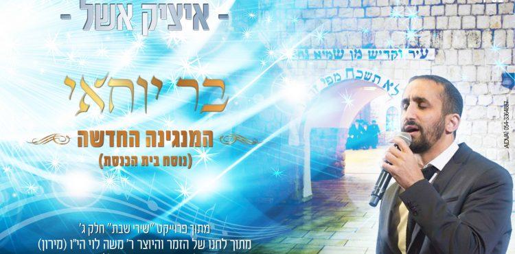 Itzik Eshel - Bar Yochai