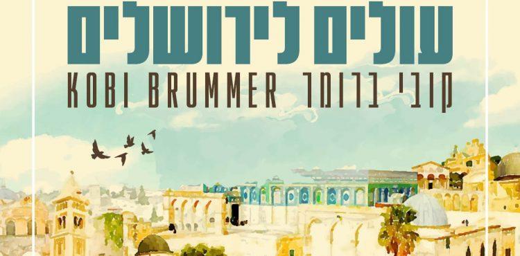 Kobi Brummer - Olim LeYerushalayim