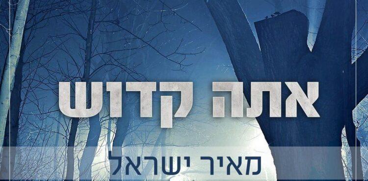 Meir Yisrael - Ata Kadosh