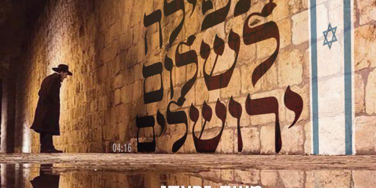 Moshe Zaretsky - Tefillah for Yerushalayim