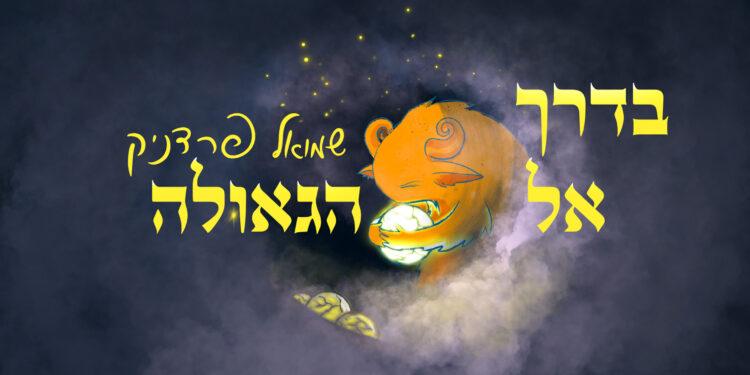 Shmuel Perednik - B'Derech El Ha'Geulah