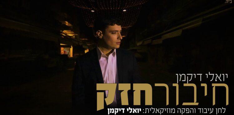 Yoeli Dikman - Chibur Chazak