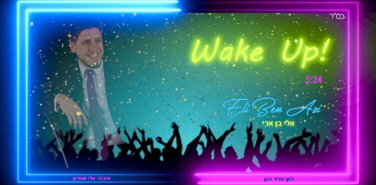 Eli Ben Ari - Wake Up