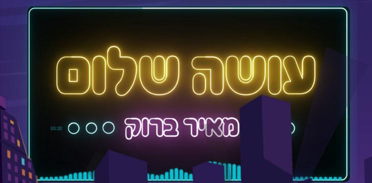 Meir Brook - Oseh Shalom