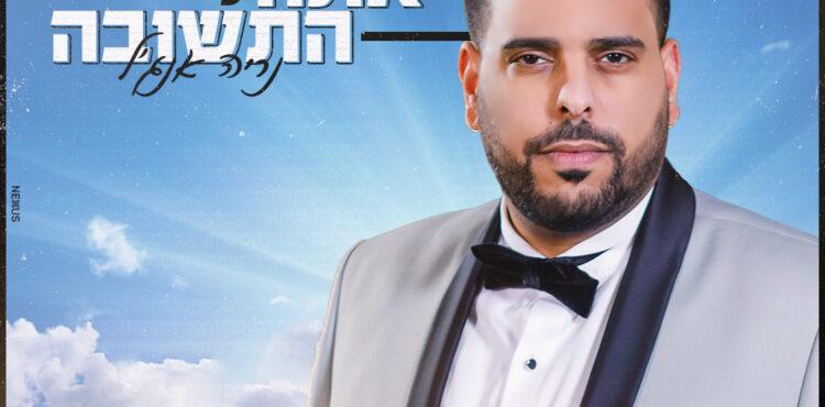 Nerya Angel - Ata Li Hatshuvah