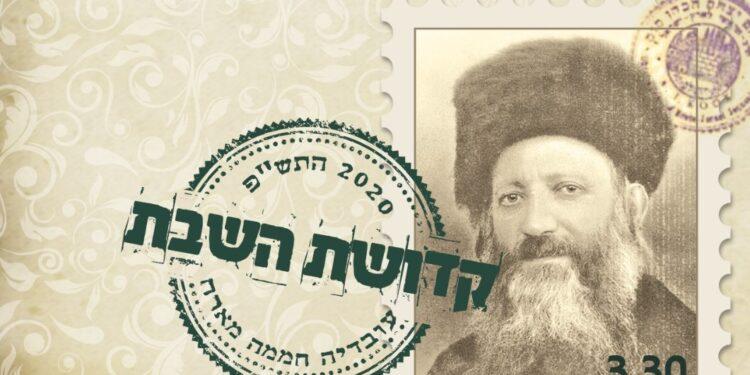 Ovadia Chamama - Kedushat Ha'Shabbat