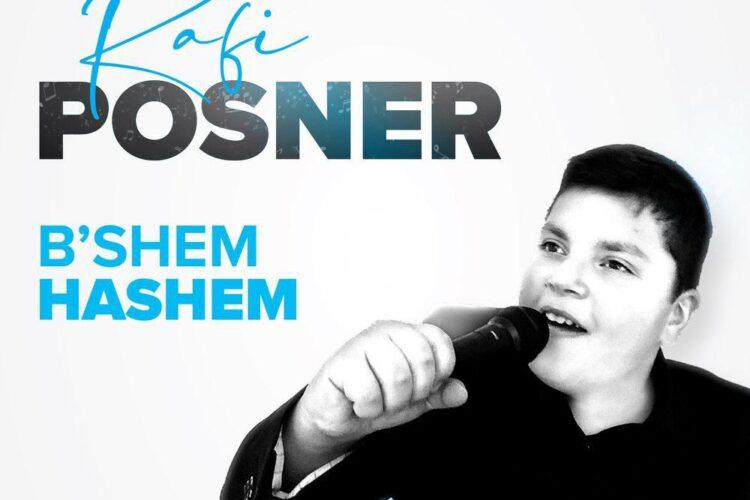 Rafi Posner - B'shem Hashem
