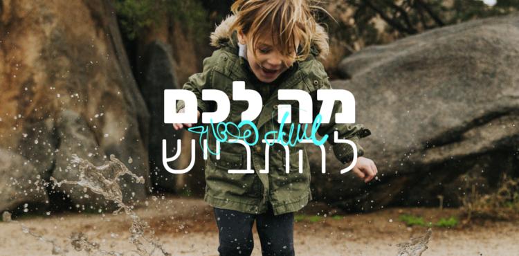 Shmuel Perednik - Ma Lachem Lehitbayesh