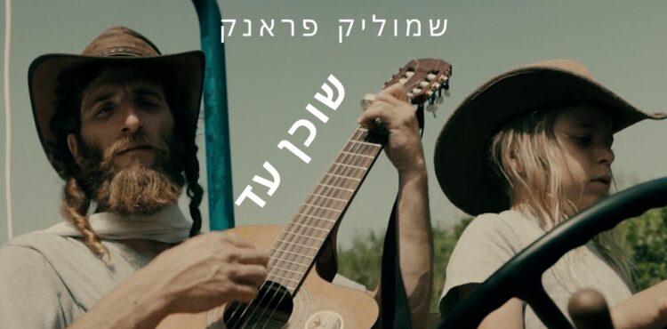 Shmulik Frank - Shochen Ad