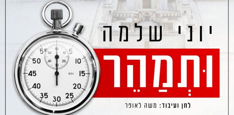 Yoni Shlomo - U'semaher