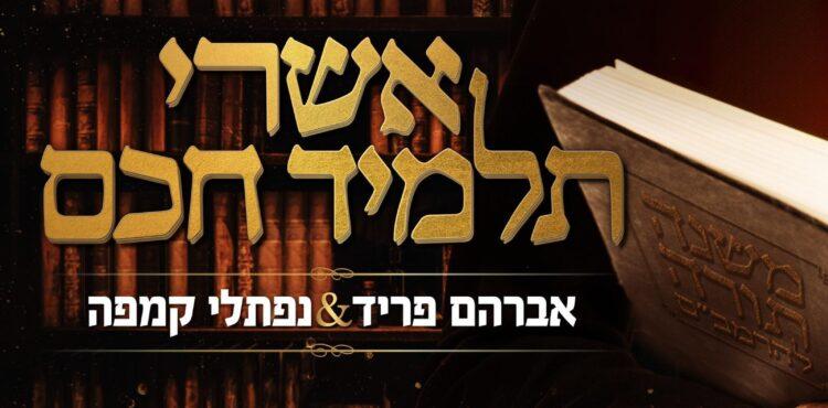 Avraham Fried & Naftali Kempeh - Ashreichem
