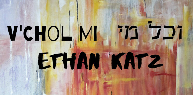 Ethan Katz - V'Chol Mi