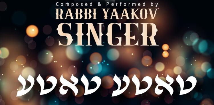 Yaakov Singer - Tate Cover 1