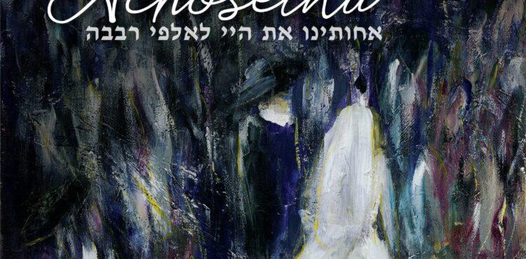 Baruch Levine & Eitan Katz - Achoseinu