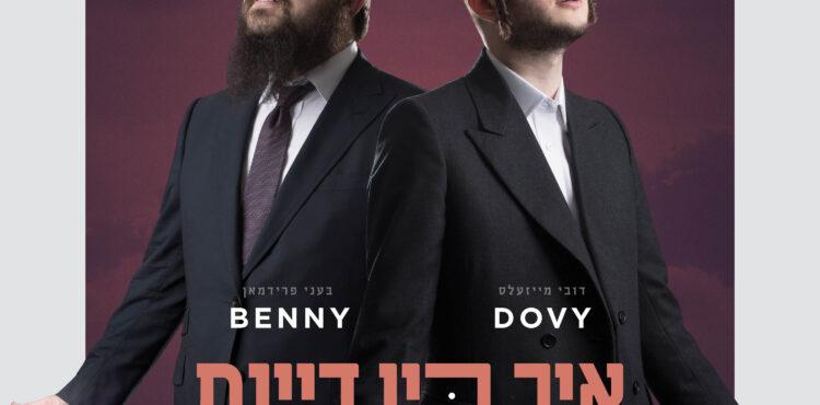 Benny Friedman feat. Dovy Meisels - Ich Bin Datz
