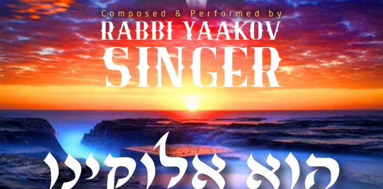 Yaakov Singer - Hu Elokeinu Cover Final