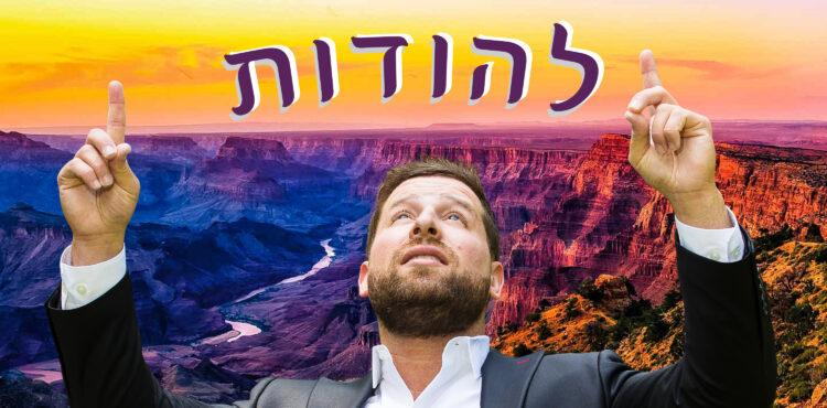 Yehuda Freundlich - Lehodos Cover Final