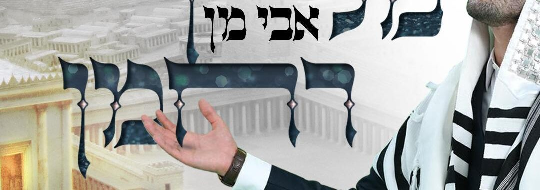 Avi Man - Melech Rachaman