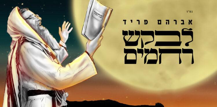 Avraham Fried - Levakesh Rachamim