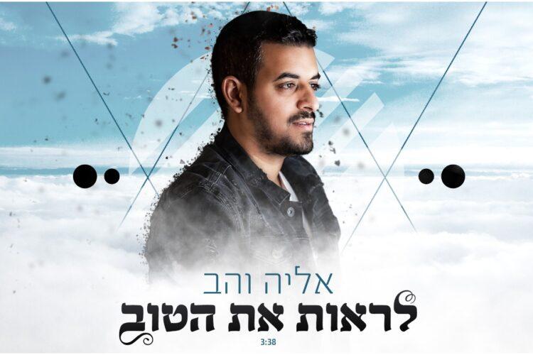 Eliah Vahav - Lirot Et Ha'Tov