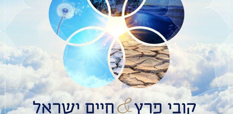 Kobi Perets & Chaim Israel - Elokim Kol Yachol