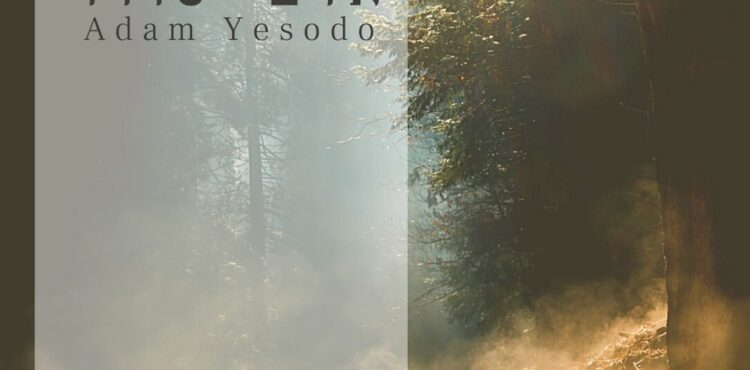 Shlomo Katz - Adam Yesodo
