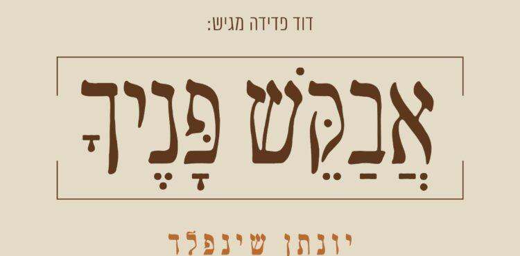 Yonatan Shainfeld - Avakesh Panecha